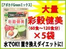 5袋セットでお買い得■マルマン 彩・穀・健・美 アボカドグリーンミックスダイエット■200種類の雑穀、野菜、フルーツ&酵素 訳有