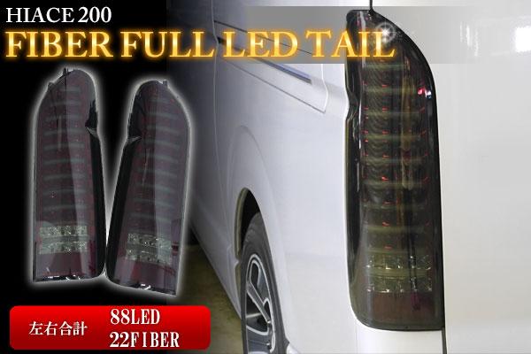 ●トヨタ ハイエース200系フルLEDファイバーテールスモーク×赤