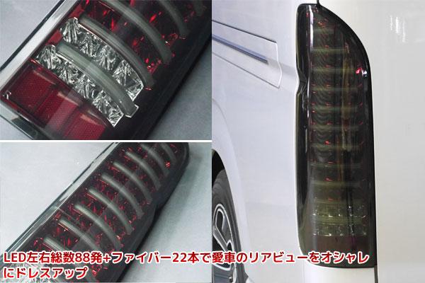 ●トヨタ ハイエース200系フルLEDファイバーテールスモーク×赤_画像2