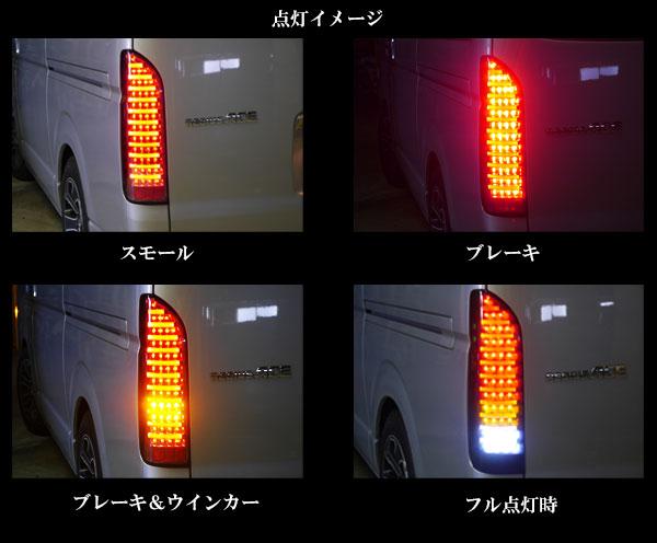 ●トヨタ ハイエース200系フルLEDファイバーテールスモーク×赤_画像3
