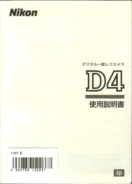 Nikon ニコン D4 の取扱説明書(新品)