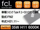 【シビック Type R ユーロ/FN2】35W H11 H