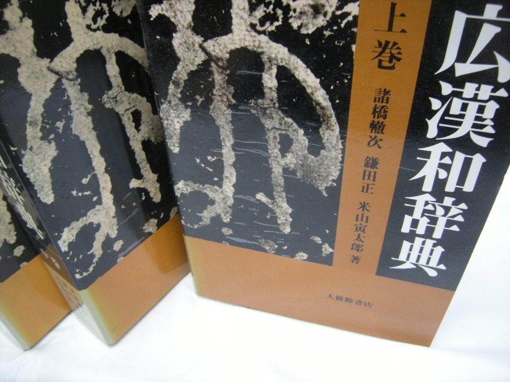 広漢和辞典 諸橋轍次・他(著) 大修館書店 全巻4冊揃セット_画像3
