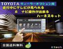 ■トヨタNHZN-W60G/NSCT-W61他★走行中にテレ