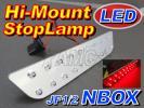 送料無料■エヌボックス NBOX LEDハイマウントブレーキ