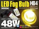 HB4 48WフォグランプLED 高出力Epistarチップ