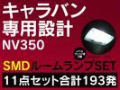 豪華SET キャラバン NV350系 ルームランプ+T10