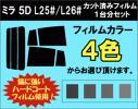 ミラ 5ドア L250 / L260 カット済みカーフィルム