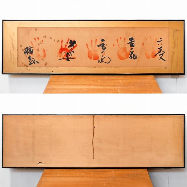 大相撲・長手形・大受・貴ノ花・玉の海・北の富士・輪島 グッズの画像
