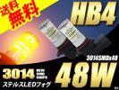 HB4 LED フォグランプ /ライト オレンジ系 黄 美光