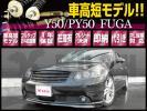【車高短モデル】 Y50 PY50 フーガ 前/後期 RUS