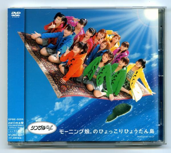 【送料無料】[DVD] モーニング娘。 「 モーニング娘。のひょっこりひょうたん島 」 シングルV_画像1