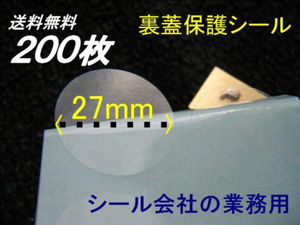 送料込★27mm×200枚 腕時計裏蓋保護シール/裏蓋の傷防止シール