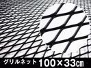 ч アルミ製 グリルメッシュネット 100×33cm エアロ