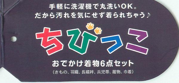 着物 6点セット Club H・L 女児用 7才~8才 新品 (株)安田屋_画像5