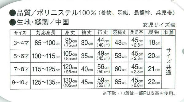 着物 6点セット Club H・L 女児用 7才~8才 新品 (株)安田屋_画像6