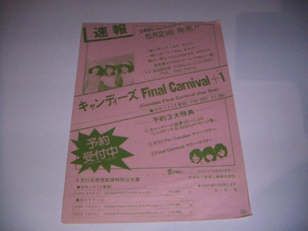 即キャンディーズ:ファイナル カーニバル+1:カセット販促チラシ
