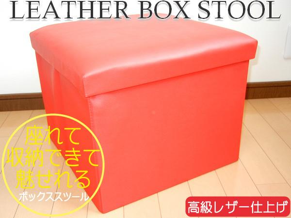 ●座れるおもちゃ箱!ストレージスツールBOXソファ折畳み可イス赤