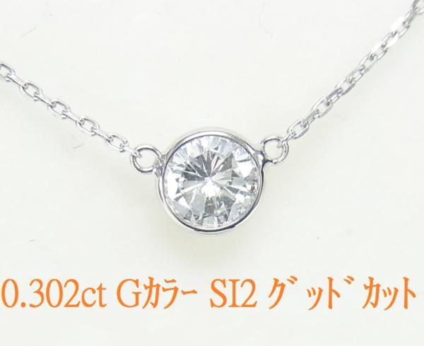 ありがとうございます送料込みの即決価格!0.302ct 鑑定済 天然ダイヤモンド 一粒石 バイザヤードタイプネックレス プラチナ製 卸価格