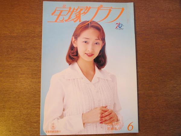 宝塚グラフ 1997平成9.6 麻路さき/愛華みれ真矢みき轟悠花總まり