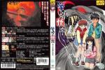 学校の怪談 TV版 4巻 レンタル版 DVD