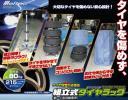 大自工業 meltec タイヤラック(キャスター付) TR-
