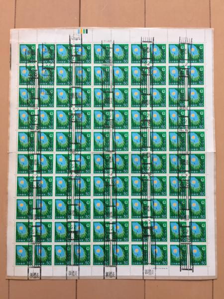 〆 使用済切手 国土緑化 陽光に映える樹木 1977年 板橋北ローラー初日印 50円 1シート_画像1