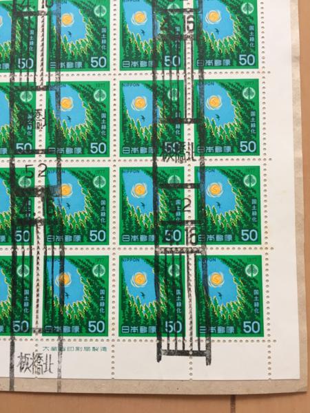 〆 使用済切手 国土緑化 陽光に映える樹木 1977年 板橋北ローラー初日印 50円 1シート_画像5