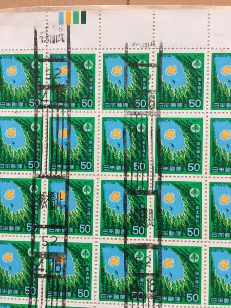 〆 使用済切手 国土緑化 陽光に映える樹木 1977年 板橋北ローラー初日印 50円 1シート_画像3