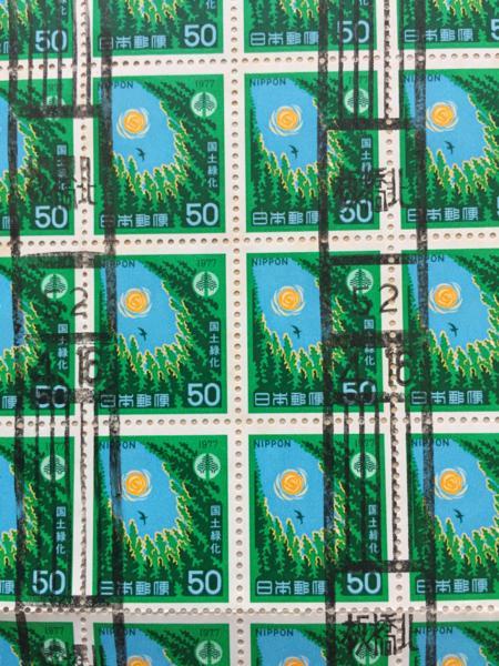 〆 使用済切手 国土緑化 陽光に映える樹木 1977年 板橋北ローラー初日印 50円 1シート_画像2