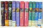 【中古】ハリーポッター 全巻セット 11冊セット 静山社【橿