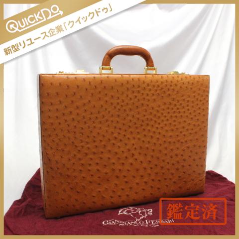 05394 オーストリッチレザー アタッシュケース ビジネスバッグ かばん 鞄 茶系 ダイヤルロック付