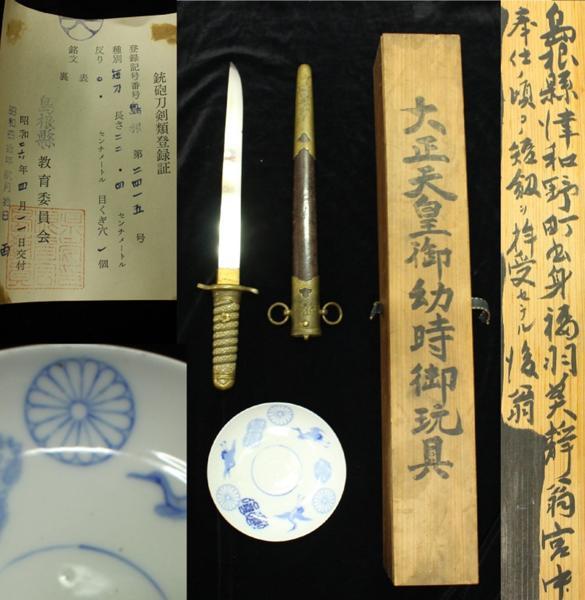 伝大正天皇下賜品の日本海軍明治後期型鮫革短剣と菊御紋入皿 0722P6G