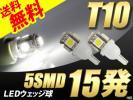 T10 LED ポジション ナンバー灯 スモール球 ウェッジ球 5連 白 大人気 送料無料