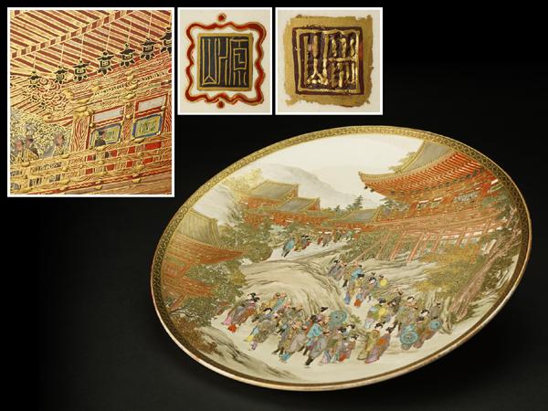【古多】薩摩 源山 色絵金彩清水寺図大皿◆飾皿/在銘/古美術