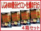 【4箱セット】飲んで実感しじみ900個分とウコン・牡蠣の力■