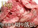 1円【1数】お肉たっぷり!黒毛和牛切り落とし1k4129屋業務用