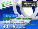 Other - 送料無料 LED 蛍光灯 丸型 サークライン丸型 30W形 白