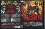 w7131 「西部警察 PART-Ⅰ SELECTION14」 レンタル用DVD/渡哲也/寺尾聰/石原裕次郎