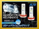 1円 ヘッドライト/フォグランプ 8000lm PHILIPS LEDバルブ 角度調整機能付 6500k ホワイト AS70 H7 H8 H9 H11 H16 HB3 HB4 形状選択 2個set