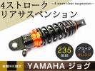 ジョグZR 3YK 3KJ 3YJ アプリオ ビーノ SA10Jリア ショック サス
