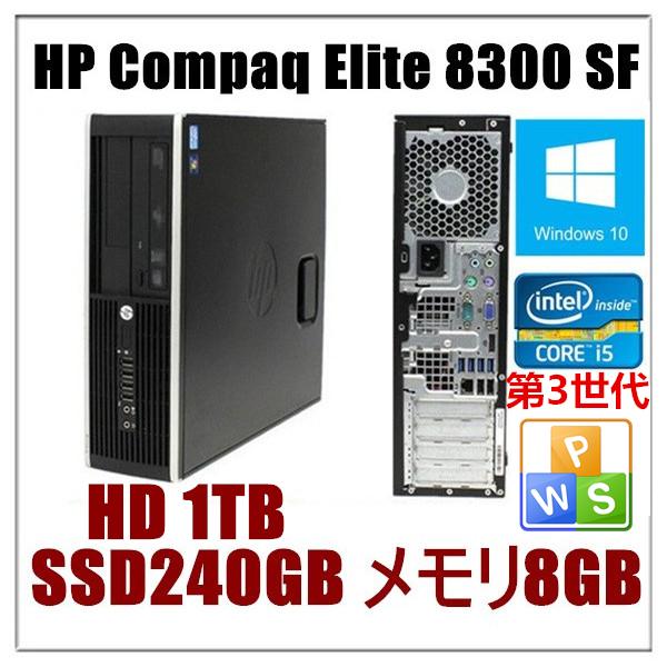 中古パソコン デスクトップ Windows 10 メモリ8GB SSD240GB HD1TB HP Compaq Elite 8300 もしくは Pro 6300 Core i5 3470 3.2G_画像1