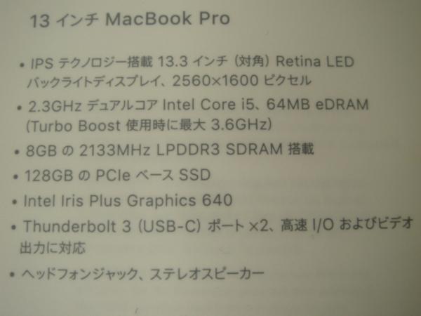 送料無料!税込!未開封!新品!1円~!Apple アップル MacBook Pro Retinaディスプレイ 2300/13.3 MPXR2J/A シルバー 13インチマックブックプロ_画像4