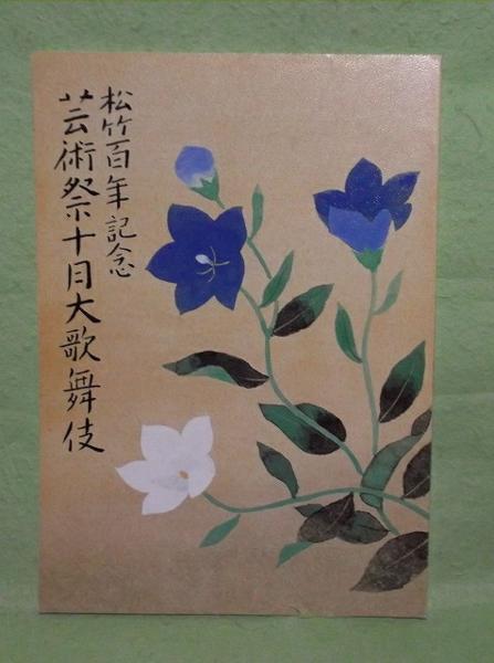 A-10【パンフ】芸術祭十月大歌舞伎 平成7年