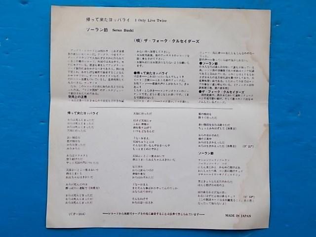 s8582 EP 【難あり】フォーク・クルセダーズ 帰って来たヨッパライ ソーラン節_画像2