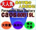 ■ パナソニック カオス ■ N 60 B 19 L 保証付
