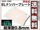 超薄型0.8mm字光式ELナンバープレート2枚 車検対応/送