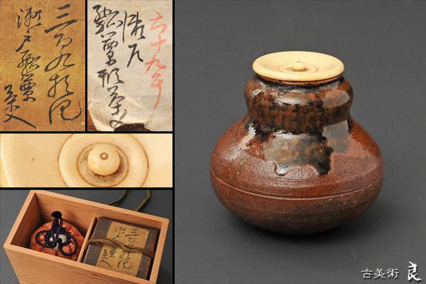 ●良○●【即決】○江戸時代古瀬戸瓢箪形茶入 替仕服有 二重箱 茶道具