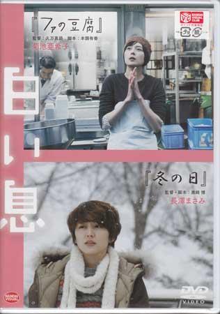 ◆新品DVD★『白い息』長澤まさみ 風吹ジュン 菊池亜希子★ グッズの画像