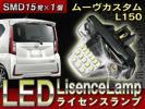 ムーヴカスタム L150 LED ライセンスランプ ナンバー